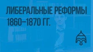 Либеральные реформы 60—70-х гг.