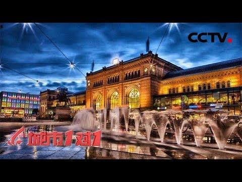 中国常德_《城市1对1》 20180415 灵动之城 中国 常德——德国 汉诺威 | CCTV ...