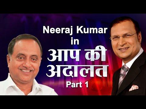 Commissioner of Delhi Police Neeraj Kumar in Aap Ki Adalat (Part 1)