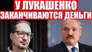 Фото Чалый: Беларусь ждет дефолт? | На сколько месяцев осталось денег у Лукашенко? | Протесты в Беларуси
