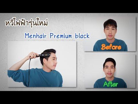 Review : หวีไฟฟ้ารุ่นใหม่ ฟังชั่นดีกว่า Menhair Premium Black l STYLE MAI ❣️