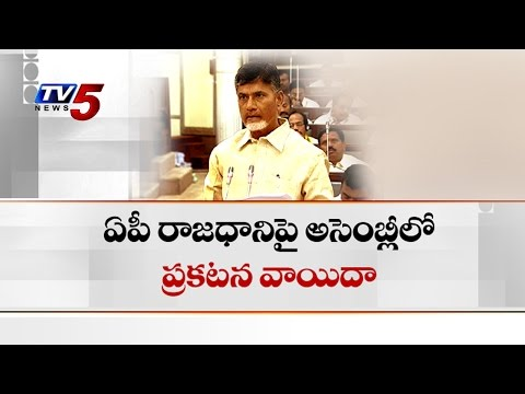 AP Assembly | AP New Capital Announcement Postponed By Chandrababu : TV5 News