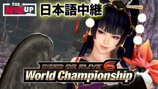 "【DOA6 World Championship】""The MIXUP""日本語中継(2019.04.21)"