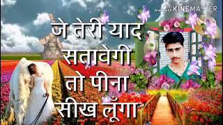 Tere Bina Re Dhokebaaz Main Jeena seekh Lunga Jab Teri Yad Mein Peena seekh Lunga