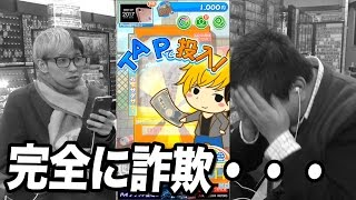 "SAD NEWS! HIKARU AND TENCHO""S APP IS A TOTAL RIP-OFF!"