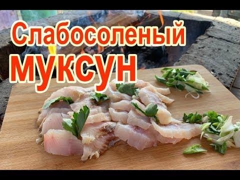 Муксун слабосоленый рецепт приготовления, разделка рыбы муксун на филе, засолка муксуна малосольного