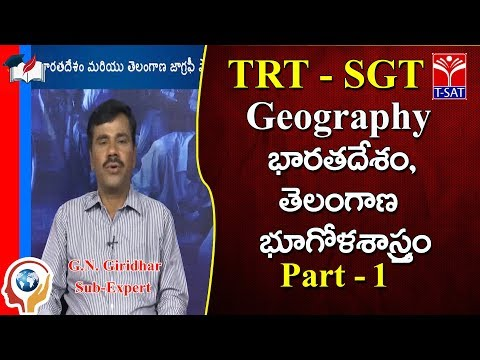 TRT - SGT / SA || Geography - Indian And telangana Geography - P1  || G.N. Giridhar
