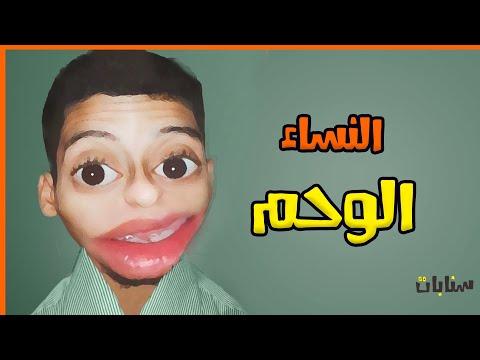 الوحم -ayoub grida