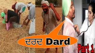 ਦਰਦ ।। Dard ।। Latest Punjabi Comedy ।। Punjabi funny Video ।।