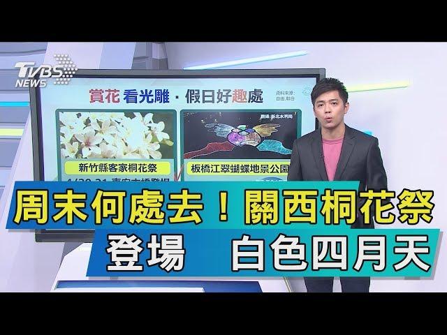 【說政治】周末何處去!關西桐花祭登場 白色四月天