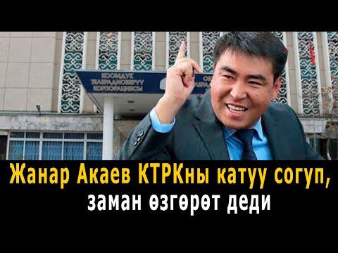 Жанар Акаев КТРКны катуу согуп, заман өзгөрөт деди