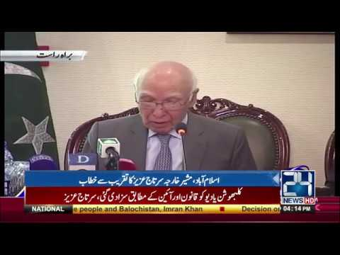 Adviser Sartaj Aziz media briefing in Islamabad