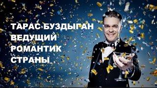 Ведущий на свадьбу в Киеве - Тарас Буздыган (buzdygan.com.ua)(Ведущим мероприятий я работаю более пяти лет и я знаю что нужно вам и вашим гостям. Более всего я люблю свадь..., 2014-03-09T21:15:55.000Z)