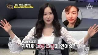풍문 가족들도 몰랐다?! 유소영의 ♡열애♡ 비하인드 스토리