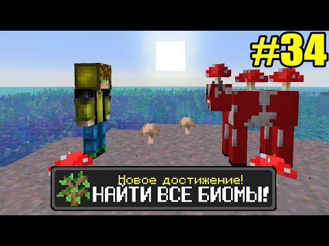 Майнкрафт Хардкор, но с ТЫСЯЧЕЙ ДОСТИЖЕНИЙ! (#34) Minecraft Hardcore with 1000 ADVANCEMENTS Лолотрек