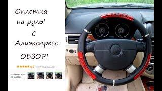 Оплетка на руль с Алиэкспресс обзор распаковки посылки