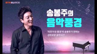 박시환 Sihwan Park パクシファン - 190524 송봉주의 음악풍경