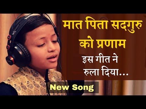 मात पिता सद्गुरु को प्रणाम (नया गीत ) Maat Pita Sadguru ko pranam (New Bsk Mpp Song # asaram ji bapu