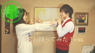 # 8 兄妹で『恋』踊ってみた!+NG