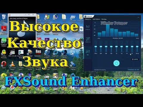 Высокое Качество Звука - FxSound Enhancer.