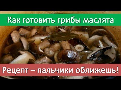 Как приготовить грибы маслята. Как приготовить грибы на сковороде