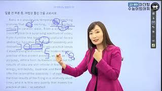 [마더텅] [수능기출 영어 어법어휘] 2019학년도 경…