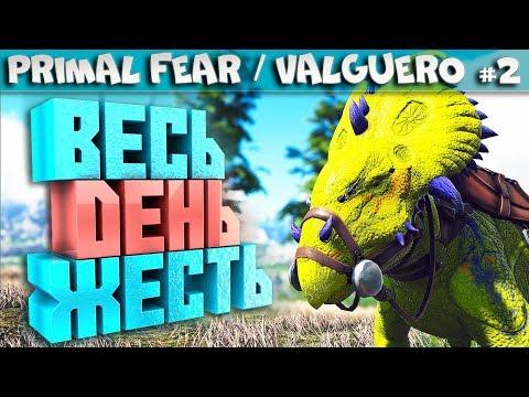 ARK Primal Fear карта Valguero #2 Приручение ядовитого пахиринозавра