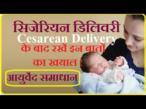 ऑपरेशन से बच्चा पैदा होने पर रखें इन बातों का विशेष खयाल | Precautions After Cesarean Delivery