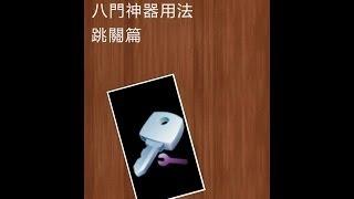 Repeat youtube video 神魔之塔(4.5) 八門神器用法 跳關篇