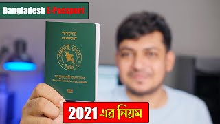 How to Apply f๐r e-Passport A to Z Online | ePassport 2021 New Rule