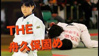 【柔道】舟久保遥香があみ出した『舟久保固め』!!技に自分の名前つくって凄い!【凄技】Women's Judo Funakubogatame