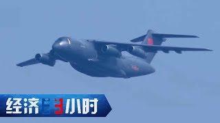 《经济半小时》 20191029 尖端跨越 铸盾长空| CCTV财经