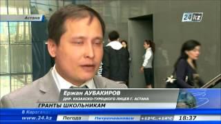 16 казахстанских школьников получили гранты на обучение в университете Сулеймана Демиреля
