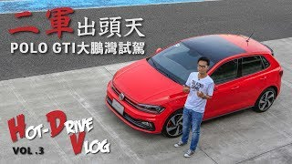 二軍出頭天 / VW Polo GTI / Hot-Drive Vlog Vol.3