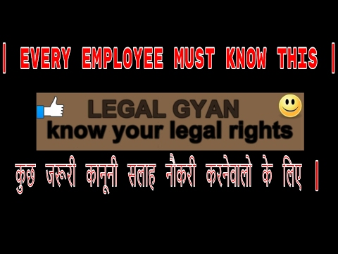 Every Employee Must Know This |Appointment letter | | क्या आ