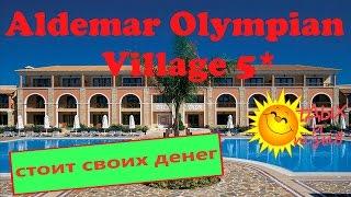 Aldemar Olympian Village 5* (о. Родос, #Греция). Отзыв об отеле!(У отеля Aldemar Olympian Village 5* отличное #море и потрясающий #пляж!! Благодаря этому все недочеты отеля просто размы..., 2016-06-10T14:00:04.000Z)