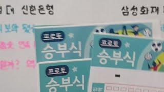 스포츠토토 프로토 1윌16일 남여배구 🏐🏐 남여농구 🏀🏀  예상