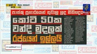 Siyatha Paththare | 11.07.2019 | Siyatha TV Thumbnail