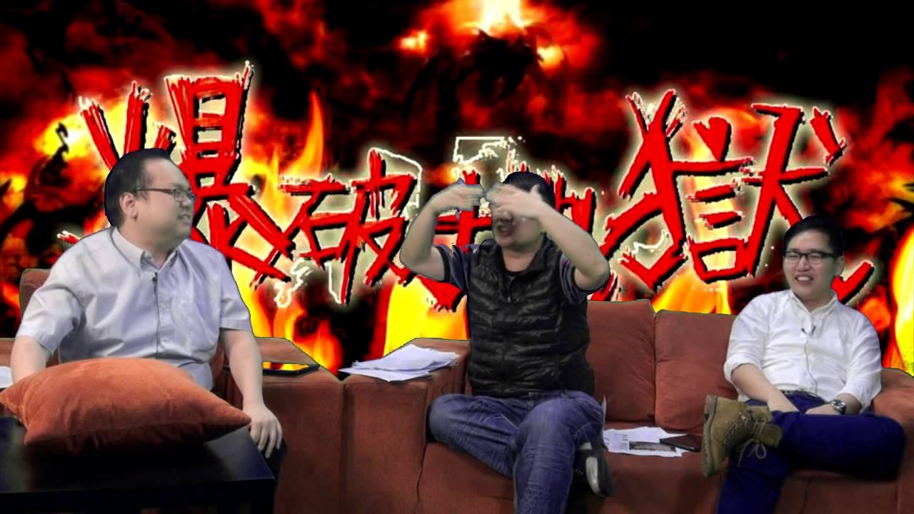 香港高鐵衰過溫州動車/劉慧卿deep V上癮〈爆破地獄〉2014-03-07 c - YouTube