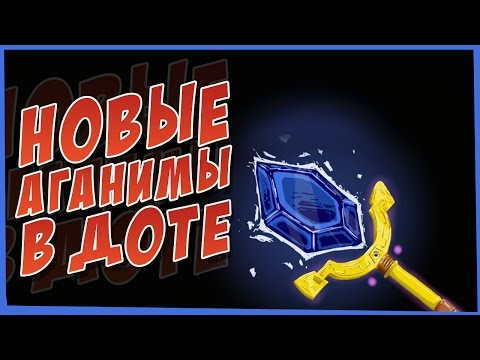 видео: Новые Аганимы в dota 2