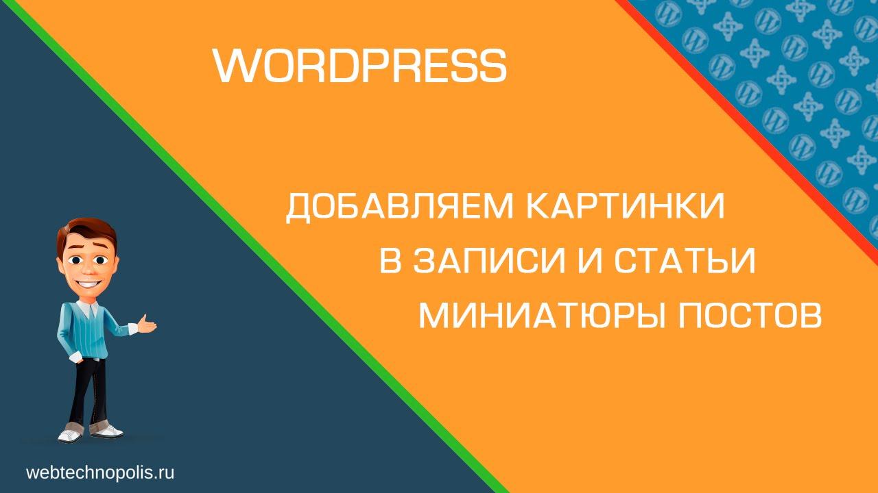 Добавляем в сайт на Wordpress картинки. КАРТИНКА ПОСТА ...