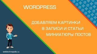 Добавляем в сайт на Wordpress картинки.  КАРТИНКА ПОСТА Вордпресс  - как добавить?