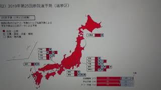 大橋昌信を当選予想!ヤフーが東京選挙区は【N国党】の大橋昌信が当選すると予想しています。比例区もN国党が議席を獲得すると予想しています。