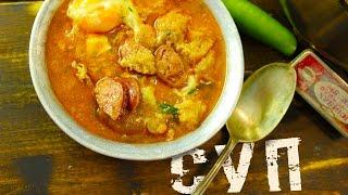 Испанскай или Краковский Суп?