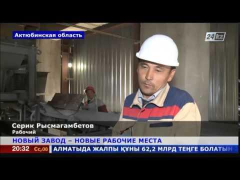 знакомства в актюбинской области