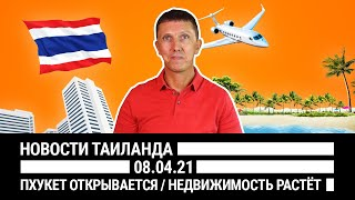 Пхукет открывается Недвижимость Таиланда растет Новости Таиланда