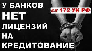 видео Лицензии Банка России