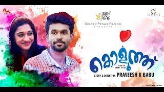 KOLUTH MUSICAL SHORT FILM 2018 MALAYALAM  (കൊളുത്ത്)