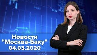 """Пашинян ищет предателей в силовых структурах. Новости """"Москва-Баку"""" 4 марта"""