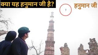 Lord Hanuman caught on camera | India | China | Lord Hanuman | Must Watch